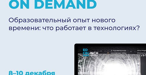 Конференция Edcrunch On Demand